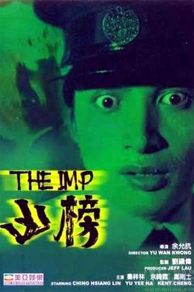 """Poster for the movie """"The Imp"""""""