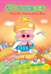 "Poster for the movie ""McDull, Prince de la Bun"""