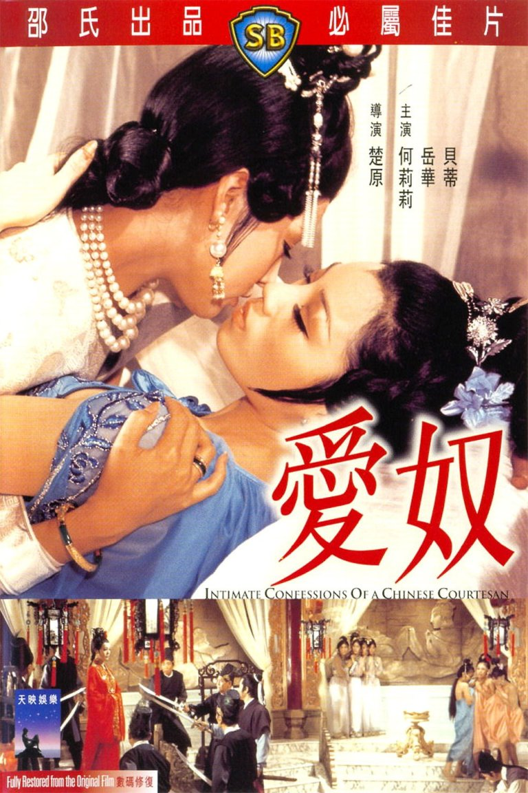 """Poster for the movie """"Intimate Confessions of a Chinese Courtesan"""""""