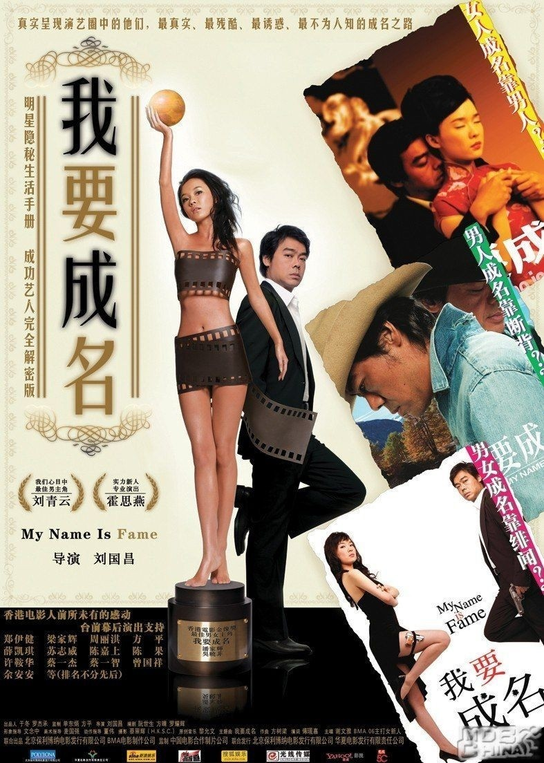 """Poster for the movie """"My Name Is Fame"""""""