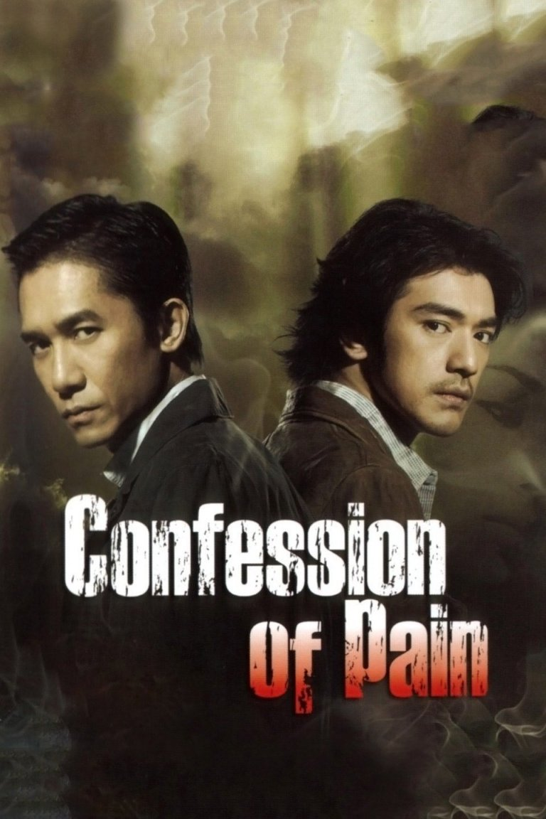 """Poster for the movie """"Confession of Pain"""""""