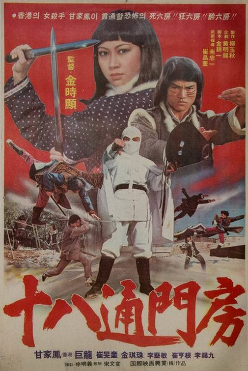 """Poster for the movie """"Dragon, the Young Master"""""""