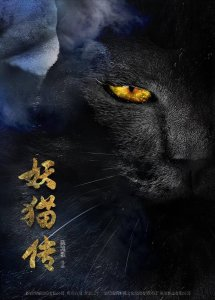 """Poster for the movie """"The Legend of the Demon Cat"""""""