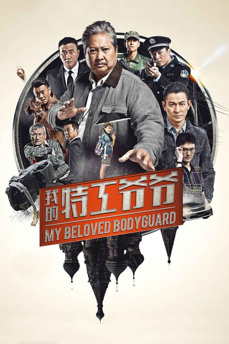 """Poster for the movie """"My Beloved Bodyguard"""""""
