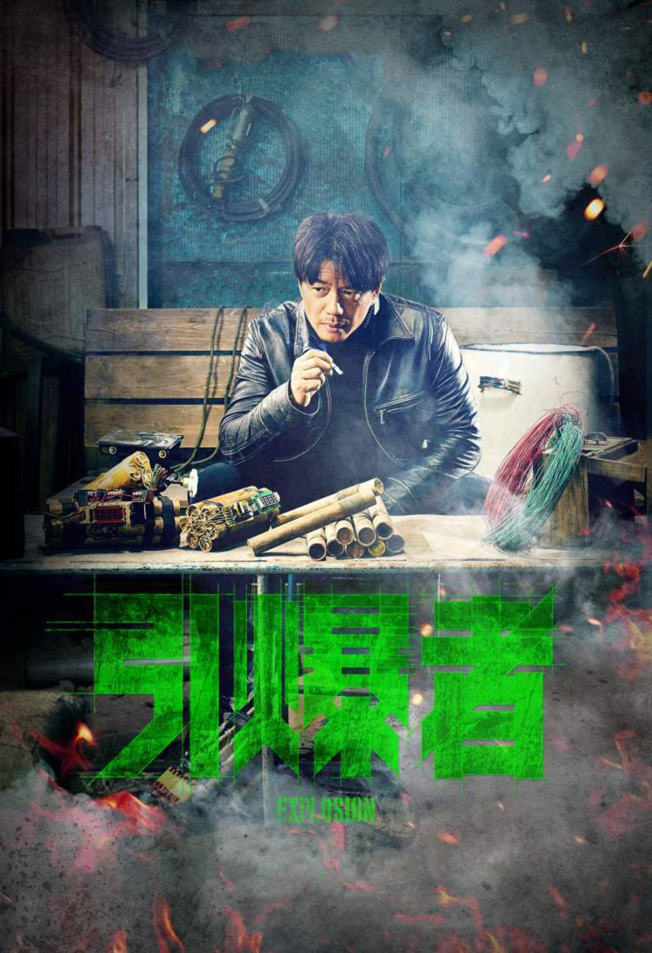 """Poster for the movie """"Explosion (Yin Bao Zhe)"""""""