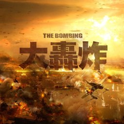 the-bombing-001-movie-cover