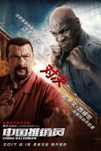 """Poster for the movie """"China Salesman"""""""