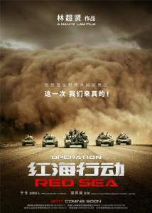 """Poster for the movie """"Operation Red Sea"""""""