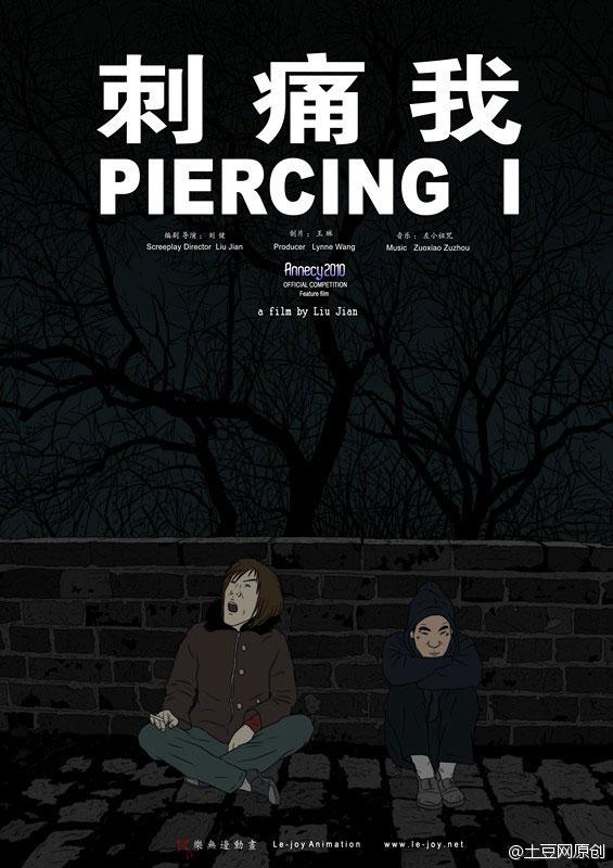 piercing-1-by-liu-jian-movie-poster