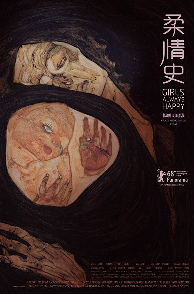 """Poster for the movie """"Girls Always Happy"""""""