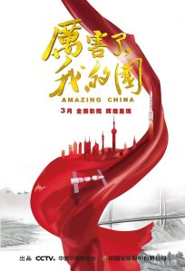 """Poster for the movie """"Amazing China"""""""
