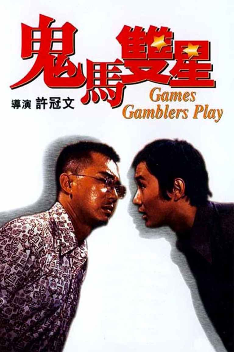"""Poster for the movie """"Games Gamblers Play"""""""