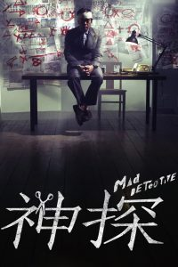 """Poster for the movie """"Mad Detective"""""""