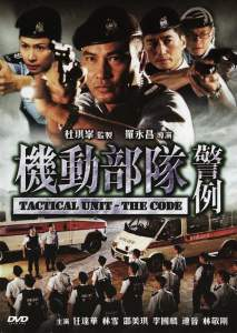 """Poster for the movie """"Tactical Unit - The Code"""""""