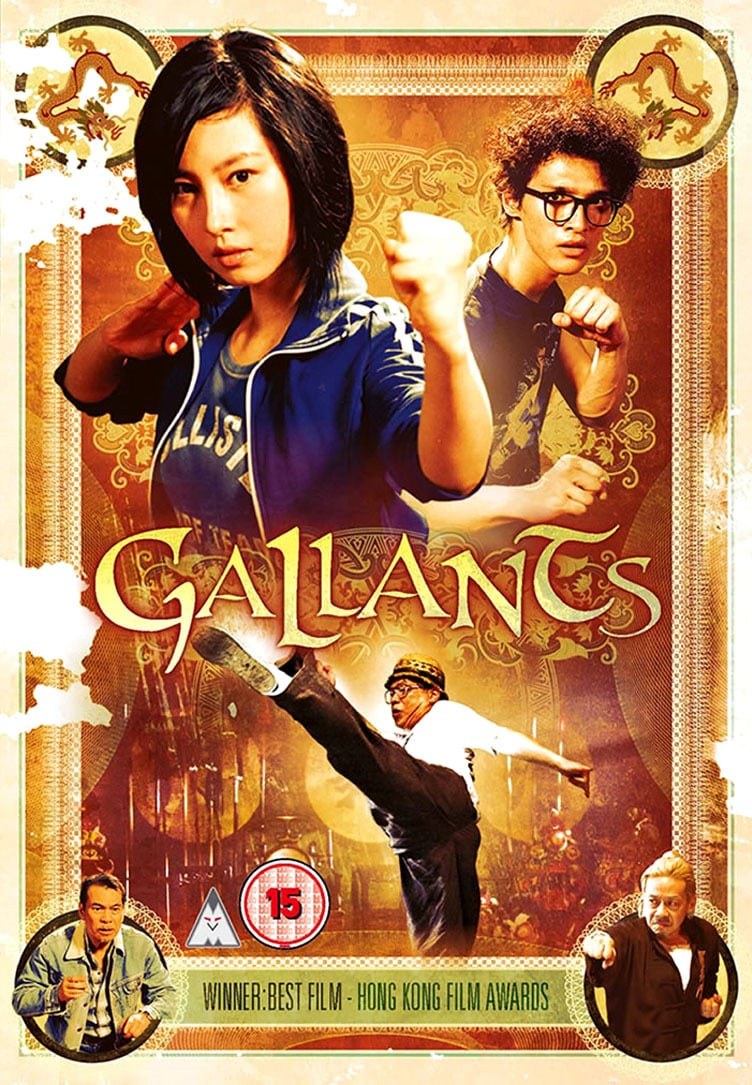 """Poster for the movie """"Gallants"""""""