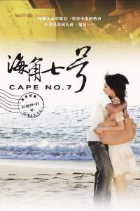 """Poster for the movie """"Cape No. 7"""""""