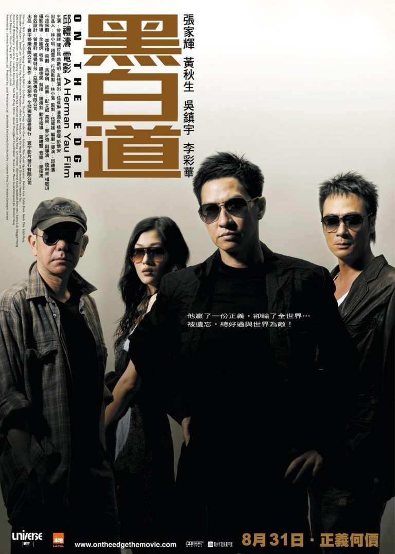 """Poster for the movie """"On the Edge"""""""