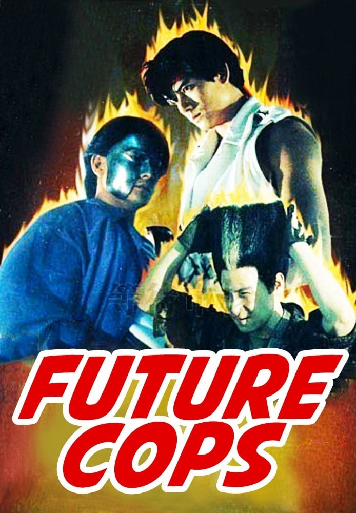 """Poster for the movie """"Future Cops"""""""