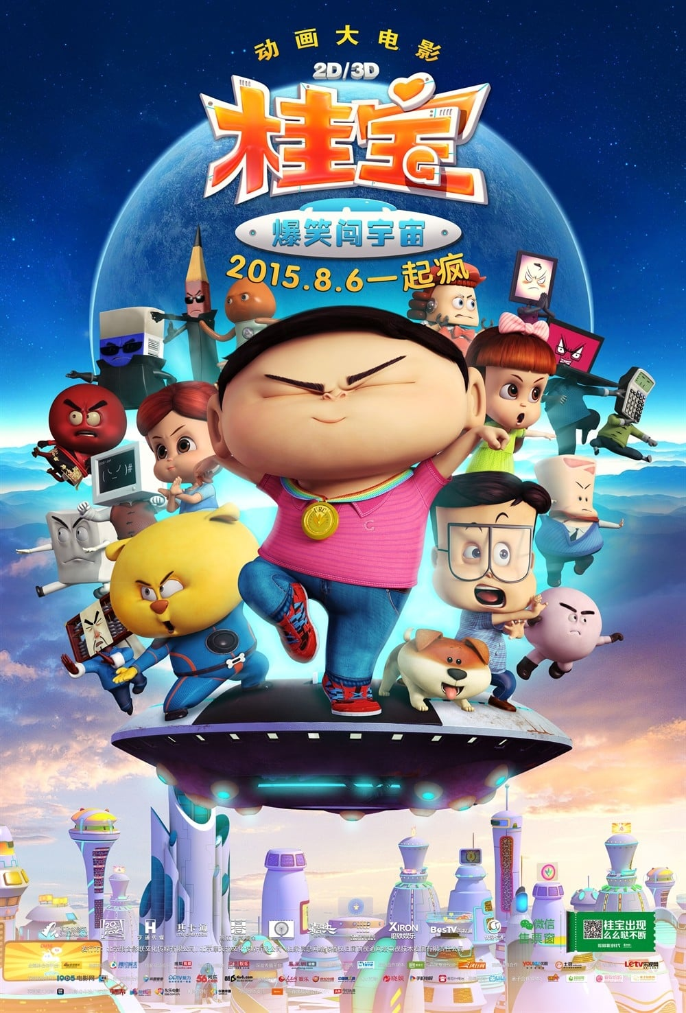 """Poster for the movie """"Kwai Boo"""""""