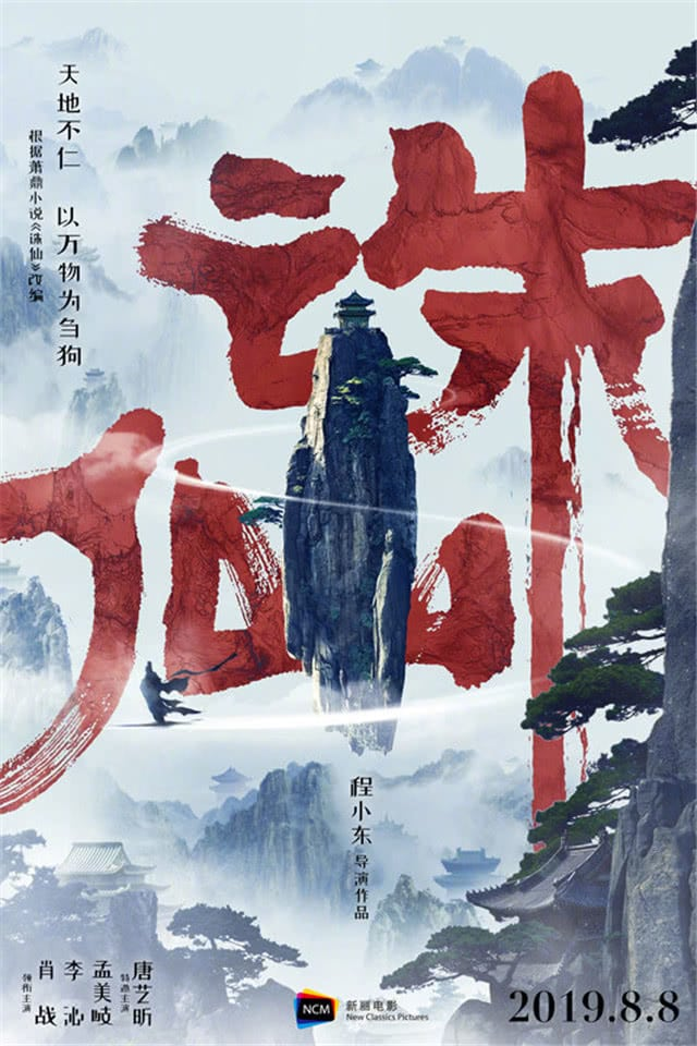 """Poster for the movie """"Jade Dynasty"""""""