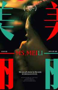 """Poster for the movie """"Meili"""""""