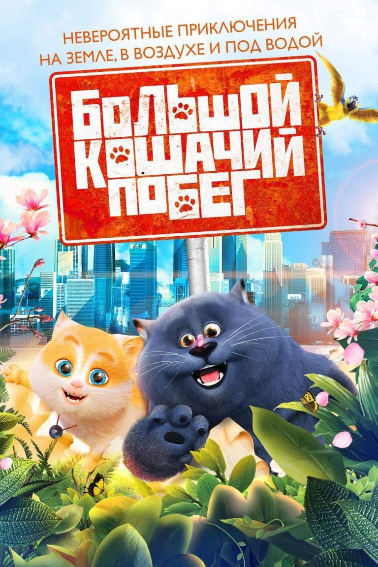 """Poster for the movie """"Cats and Peachtopia"""""""