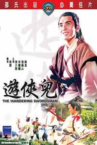 """Poster for the movie """"The Wandering Swordsman"""""""