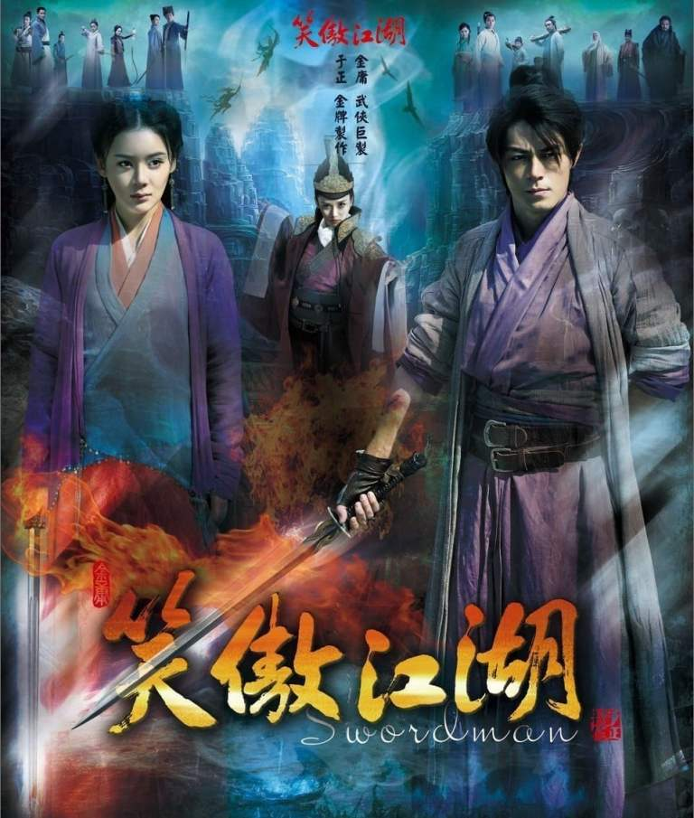 """Poster for the movie """"Swordsman"""""""