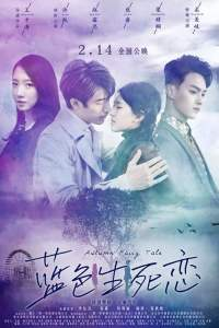 """Poster for the movie """"Autumn Fairy Tale"""""""