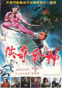 """Poster for the movie """"Swordsman With an Umbrella"""""""