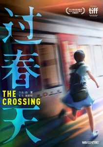"""Poster for the movie """"The Crossing"""""""