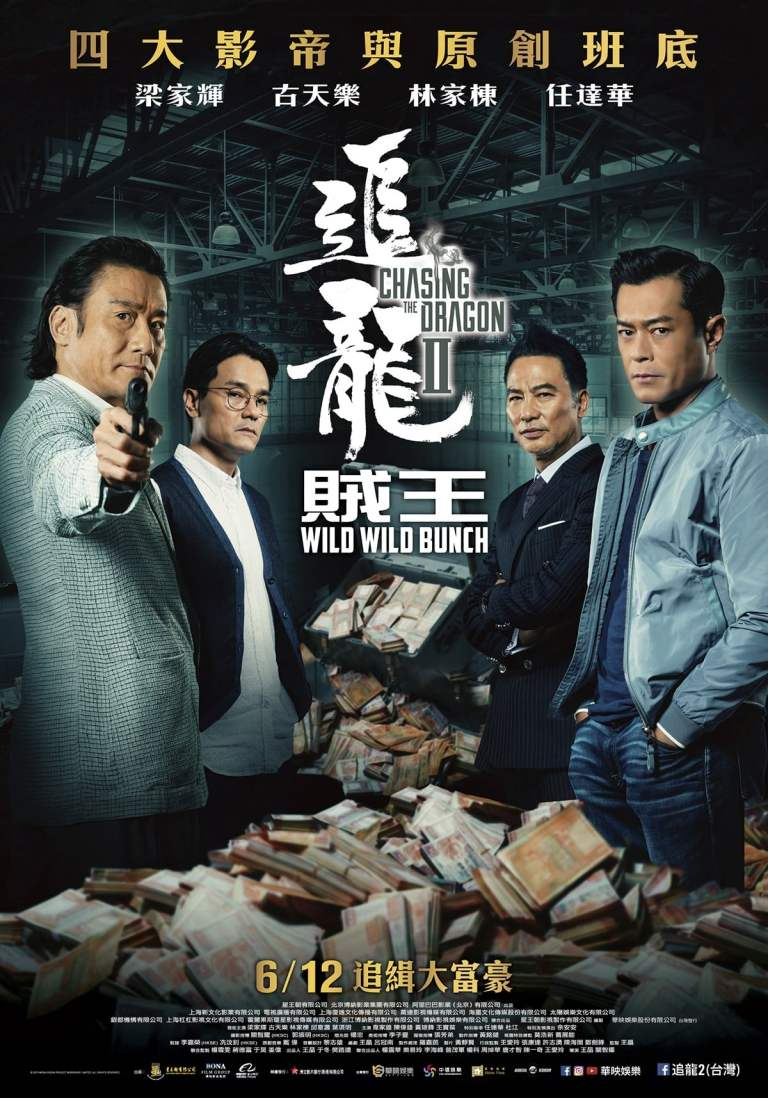 """Poster for the movie """"Chasing the Dragon II"""""""