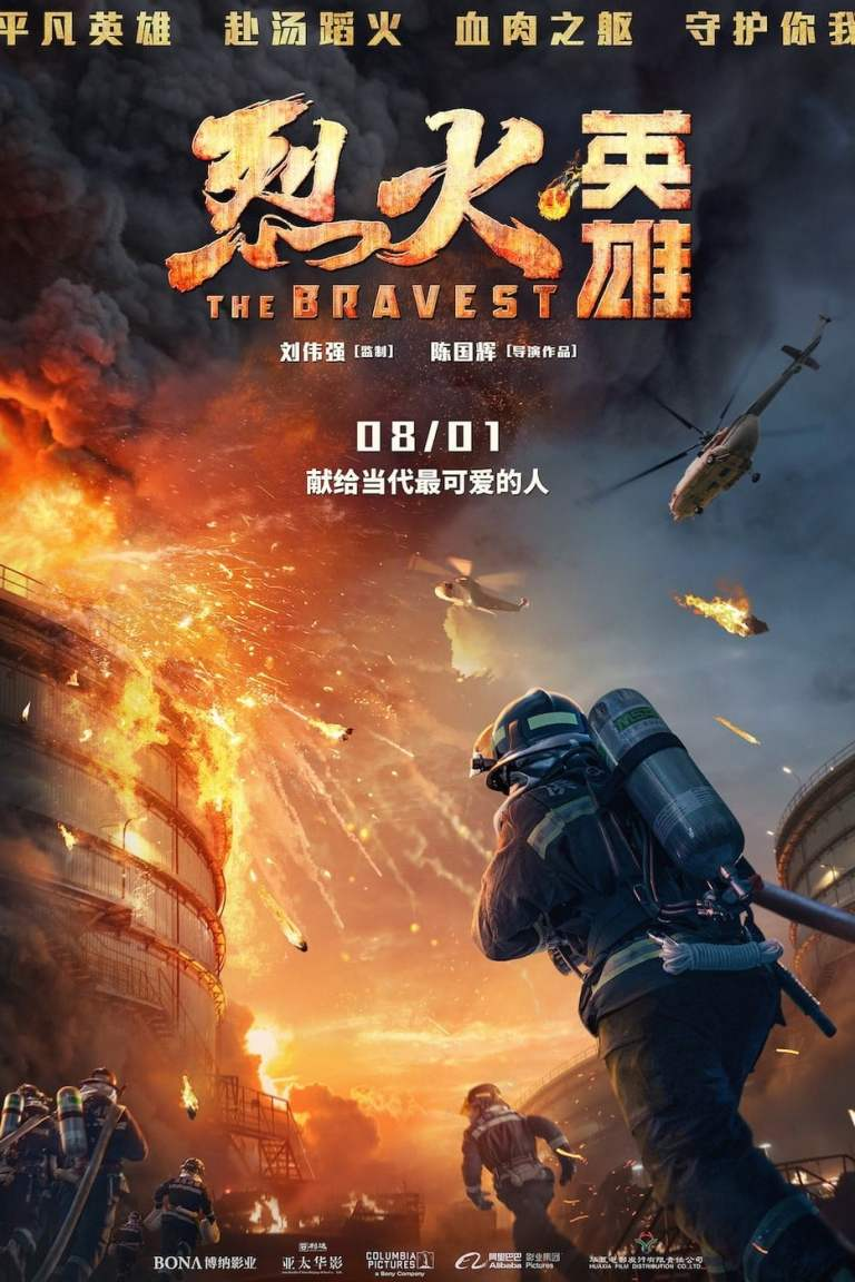 """Poster for the movie """"The Bravest"""""""