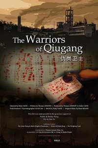 """Poster for the movie """"The Warriors of Qiugang"""""""