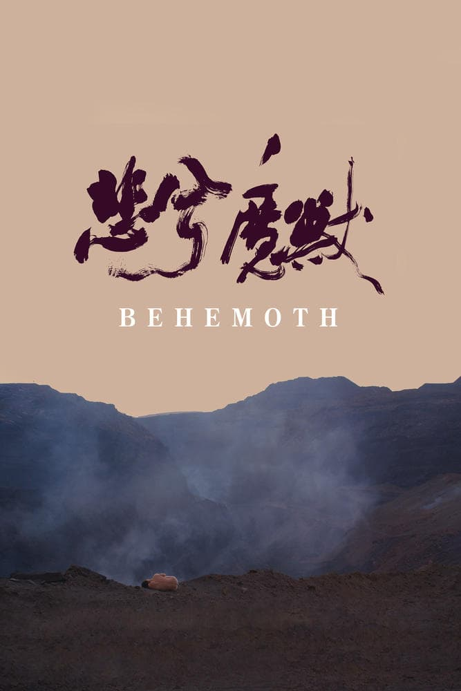 """Poster for the movie """"Behemoth"""""""