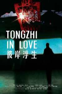 """Poster for the movie """"Tongzhi in Love"""""""