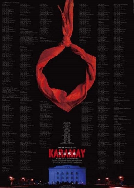 """Poster for the movie """"Karamay"""""""
