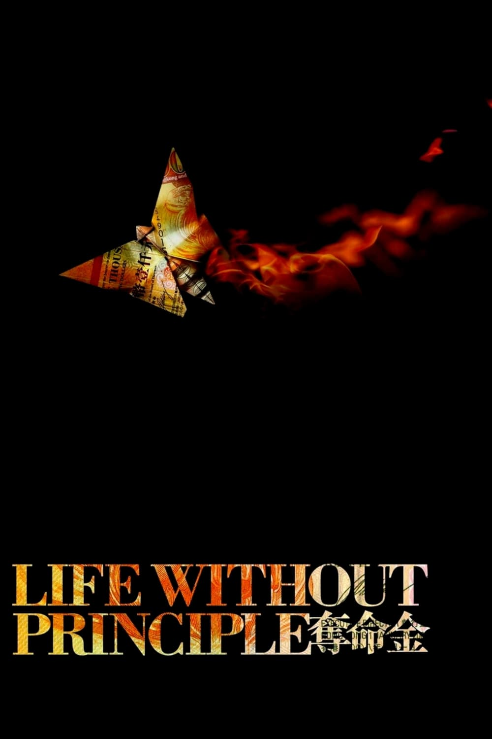 """Poster for the movie """"Life Without Principle"""""""