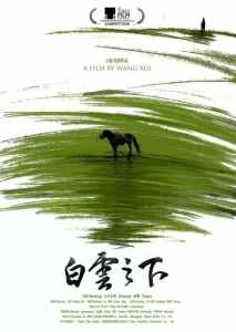 """Poster for the movie """"白云之下"""""""