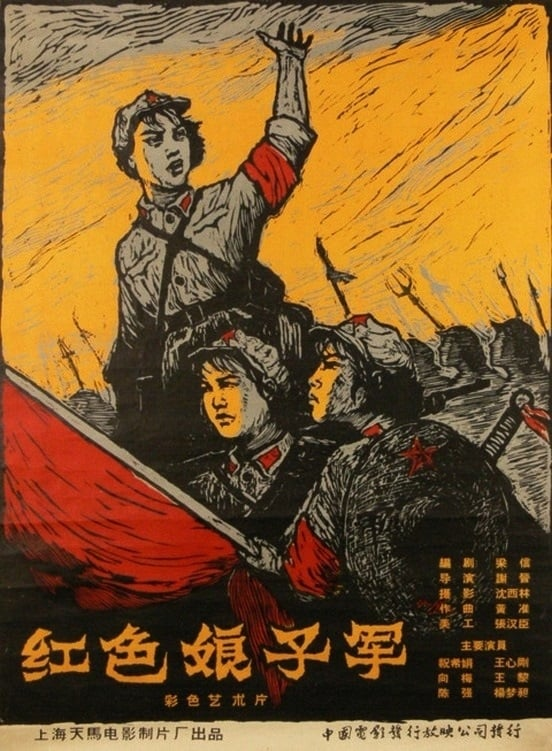 """Poster for the movie """"The Red Detachment of Women"""""""