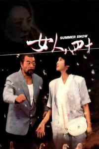 """Poster for the movie """"Summer Snow"""""""