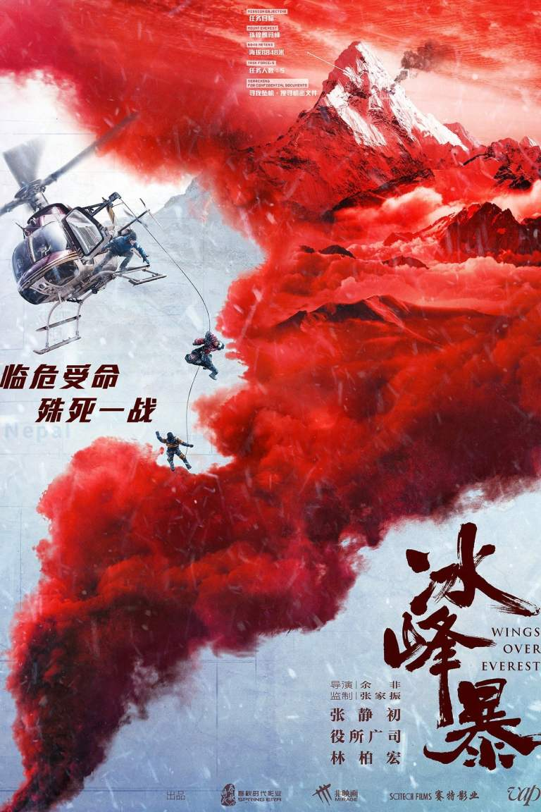"""Poster for the movie """"Wings Over Everest"""""""