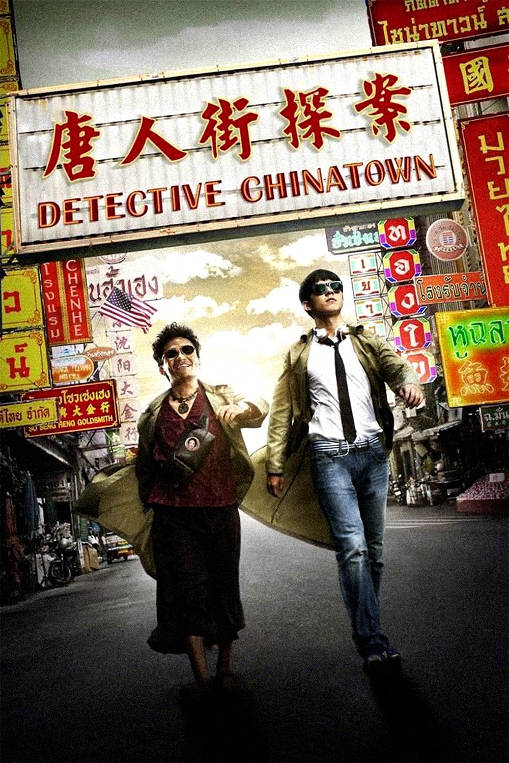 """Poster for the movie """"Detective Chinatown"""""""
