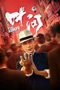 """Poster for the movie """"Ip Man: Kung Fu Master"""""""