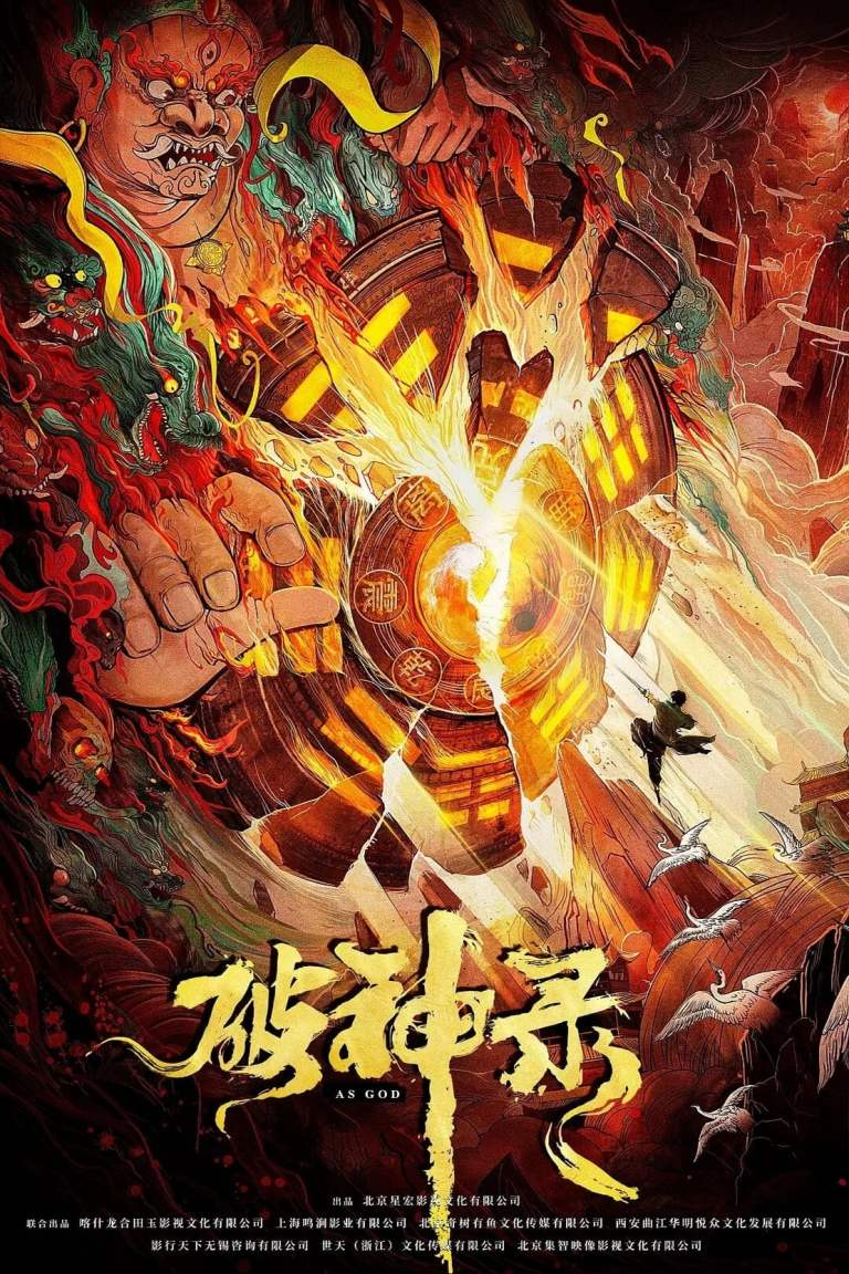 """Poster for the movie """"As God"""""""