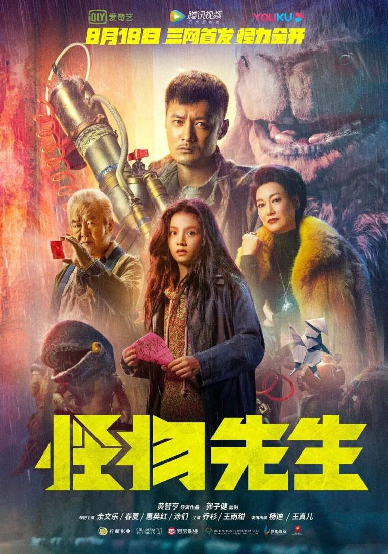 "Poster for the movie ""Monster Run"""