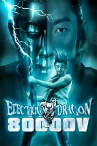 """Poster for the movie """"Electric Dragon 80.000 V"""""""