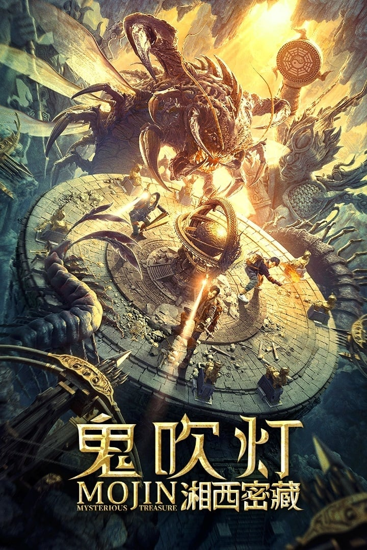 """Poster for the movie """"Mojin: Mysterious Treasure"""""""