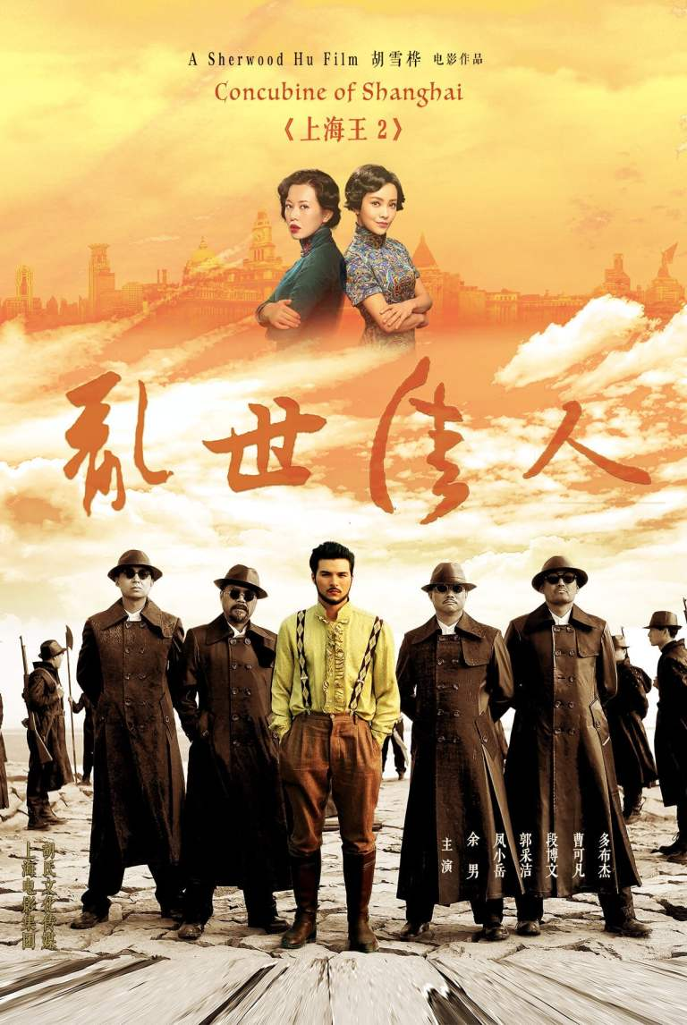 """Poster for the movie """"Lord of Shanghai 2"""""""
