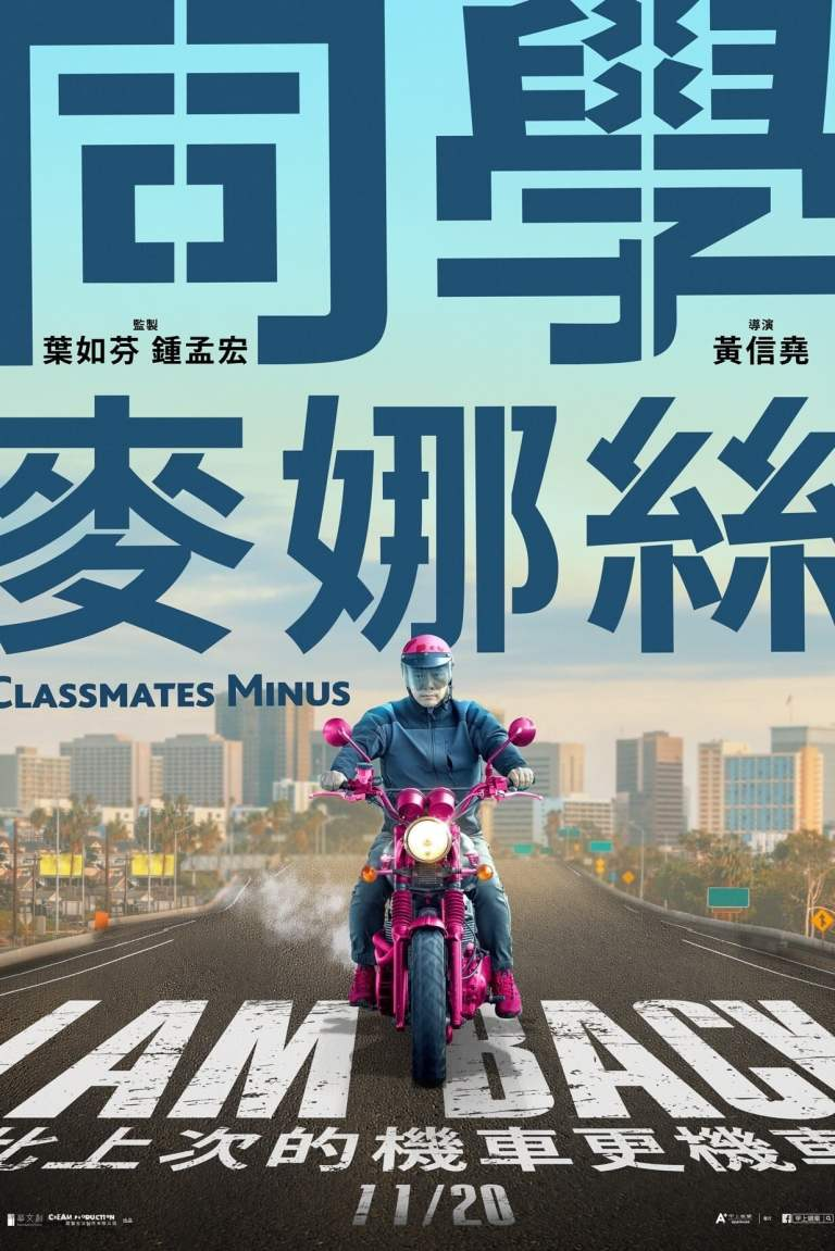"""Poster for the movie """"Classmates Minus"""""""